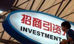 湖南发布500个重点招商项目 总投资逾2万亿元