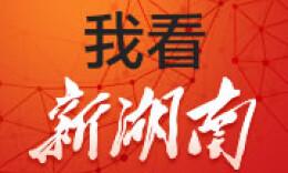 """李大剑:打开""""新湖南""""建设安全新湖南"""