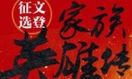 """家族英雄丨湖南新宁的息诉英雄""""姜教授"""""""