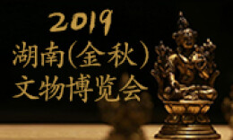 10月26日,2019湖南(金秋)文物博览会大幕将启