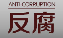 海南省三亚市原副市长王铁明被开除党籍和公职