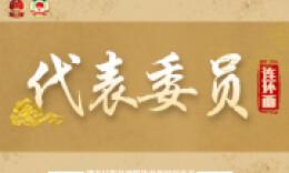 代表委员连环画⑤|百花齐放春满园 从精准扶贫走向乡村振兴