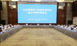 省政府参事室成立70周年座谈会召开 许达哲出席