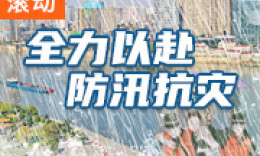 滚动丨城陵矶水位超34米 洞庭湖防汛压力增大