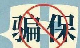 国家医保局曝光5起骗取医保基金典型案件