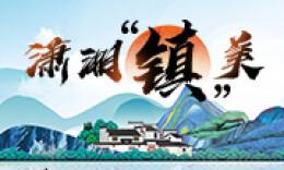 """潇湘""""镇""""美丨五彩斑斓洪家关"""