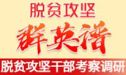石门县蒙泉镇党委书记龚道国:富民富到实在处