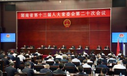 省十三届人大常委会第二十次会议闭幕 杜家毫主持并讲话