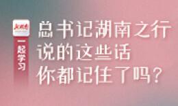 一起学习!总书记湖南之行说的这些话你都记住了吗?