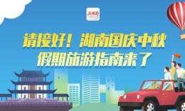 请接好!湖南国庆中秋假期旅游指南来了