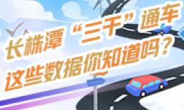 """长株潭""""三干""""通车,这些数据你知道吗?"""