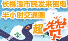长株潭市民发来贺电:半小时交通圈,超赞!
