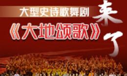 央媒聚焦《大地颂歌》北京展演——描绘精准扶贫壮阔画卷的舞台创新之作
