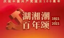 """湖湘潮 百年颂⑰丨岳北农工会成立:工农""""握手革命""""开全国之先"""