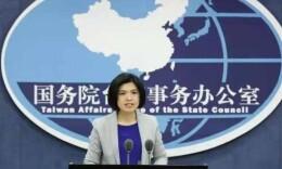 国台办:民进党当局与蓬佩奥沆瀣一气,必受历史严惩