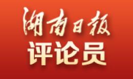 """湖南日报评论员丨夯筑起迈向""""高地""""的坚实台阶"""