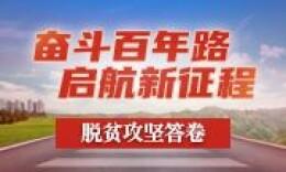 暖冬——村级样本30例之石门县薛家村