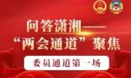 """直播回顾丨省政协十二届四次会议第一场""""委员通道""""开启,6位委员亮相"""