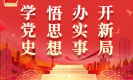 党史学习教育省委宣讲团持续深入各地各部门集中宣讲