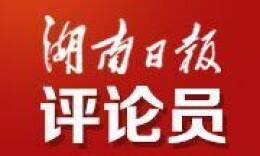 湖南日報評論員:以更高站位更實舉措推進產業項目建設