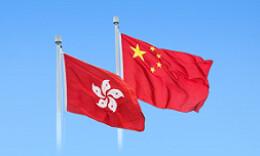 新修訂的香港基本法附件一、附件二獲得全票通過