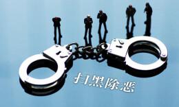 掃黑除惡專項斗爭收官 2020年下半年中國群眾安全感達98.4%