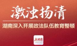 激浊扬清铸铁军——政法队伍教育整顿进行时丨件件实事暖人心