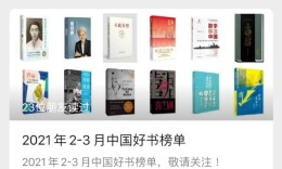 """喜讯!《立此存照》入选""""2021年2-3月中国好书榜单"""""""