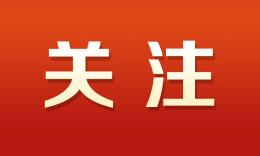 湖南出台《意见》 推进长株潭人才一体化发展