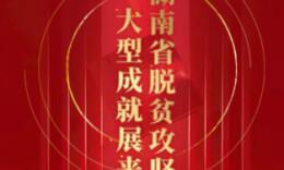 湖南省脱贫攻坚大型成就展来了!这份攻略请收好!