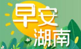 早安湖南丨新闻早餐4月15日(星期四)