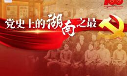 """党史上的湖南之最丨湖南""""双百人物""""数量全国第一"""