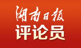 湖南日报评论员:借督察东风 添一层新绿
