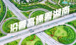 """高速路连通大山,紫鹊界走出""""深闺""""——""""地球最美曲线""""亮人眼"""