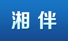"""从你最关心的""""学位、床位、车位、厕位""""发力!湖南省委理论学习中心组学史力行"""