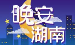 """晚安湖南丨""""誓言无声""""音频版 周总理说:这个""""熊老板""""最可信赖"""