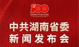 预告海报|湖南省庆祝建党100周年系列新闻发布会首场发布16日举行