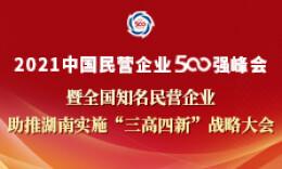 2021中国民营企业500强峰会今天开幕