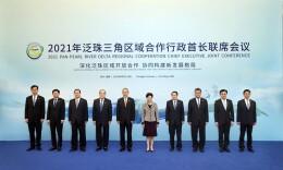 2021年泛珠三角区域合作行政首长联席会议在成都举行 毛伟明出席并发言