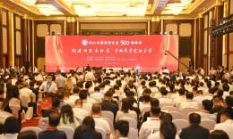 快讯|2021中国民营企业500强峰会在长沙举行