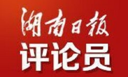 湖南日报评论员:河长制湖长制,核心是责任制