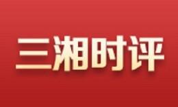 """三湘时评丨培育好民族复兴号""""人才森林"""""""