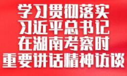 中国人民银行长沙中心支行党委书记、行长张奎:不断开创湖南金融事业新局面