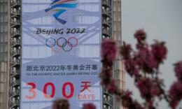 北京2022年冬奥会迎来开幕倒计时300天 冰上测试活动紧锣密鼓