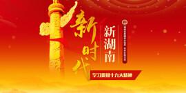 新时代 新湖南——学习贯彻十九大精神
