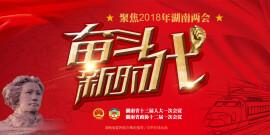 【专题】奋斗新时代--聚焦2018年湖南两会