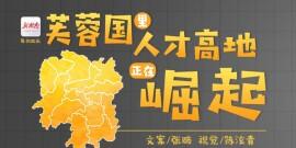 湘江新区挂牌3周年 吸引人才放大招