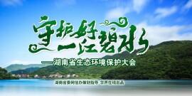 守护好一江碧水--湖南省生态环境保护大会