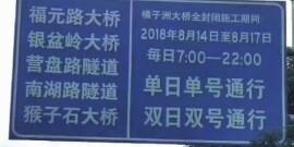 [一周湖南]长沙三桥两隧单双号限行