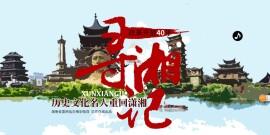 【专题】寻湘记·历史文化名人重回潇湘